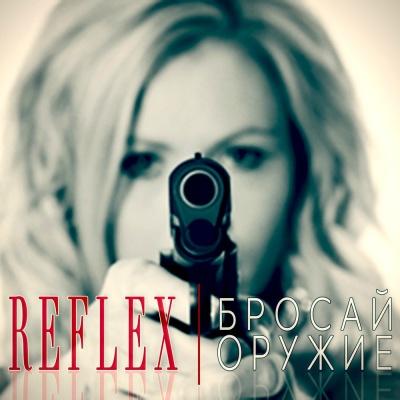 Reflex - Бросай оружие