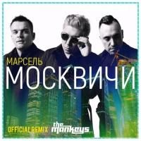 Марсель - Москвичи (The Mankeys remix)