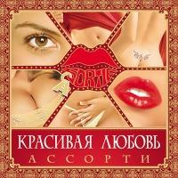 Красивая любовь (Remix)