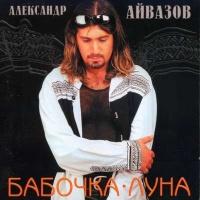 Бабочка Луна (Denis Rublev & Natasha Baccardi Radio Edit)