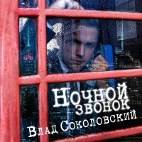 Влад Соколовский - Ночной Звонок - Single