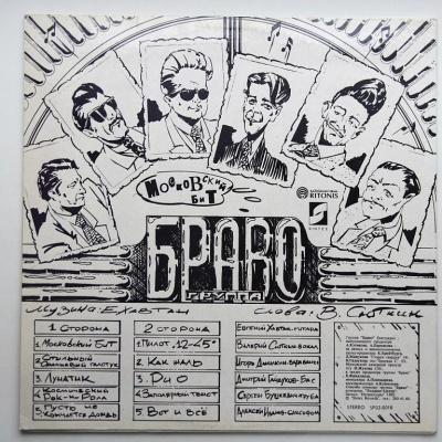 Браво - Московский бит (Vengerov & Fedoroff Radio Edit)