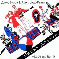 Песня друзей (Alex Astero Remix)