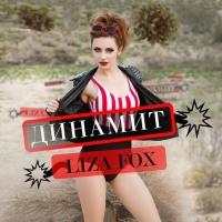 Liza Fox - Динамит
