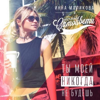 Инна Маликова - Ты Моей Никогда Не Будешь