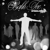 BAHH TEE - Остаюсь Собой (Album)