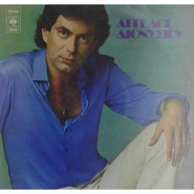 Angelos Dionysiou - Angelos Dionysiou (Album)