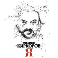 Филипп Киркоров - Где-То, Но Не Со Мной