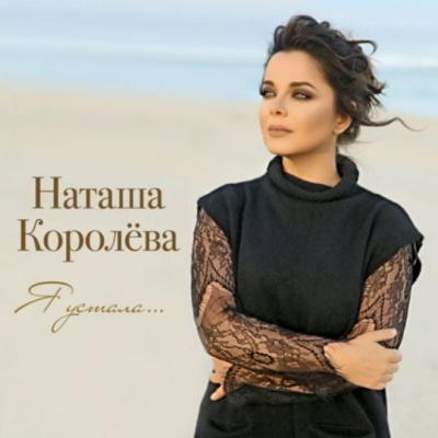 Наташа Королёва - Я Устала (Single)