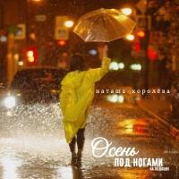 Наташа Королёва - Осень Под Ногами На Подошве (Single)