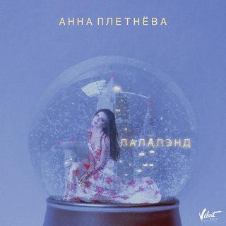 Анна Плетнёва - Лалалэнд