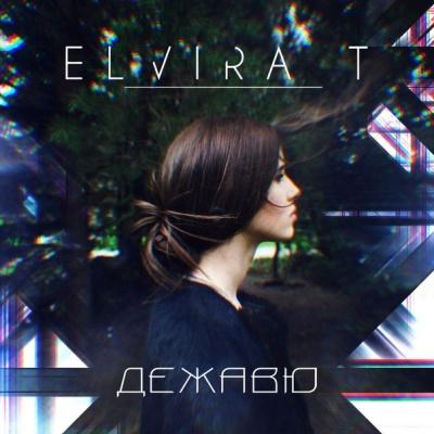 Elvira T - Дежавю