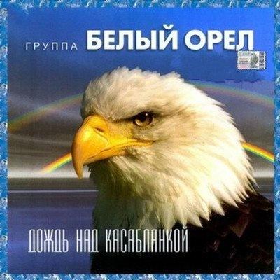 Белый Орел - Пою Где Хочу