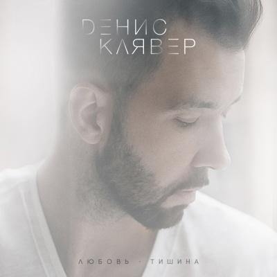 Денис Клявер - Любовь - Тишина