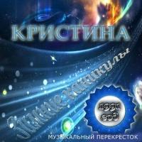 Кристина Corp - Зимние каникулы