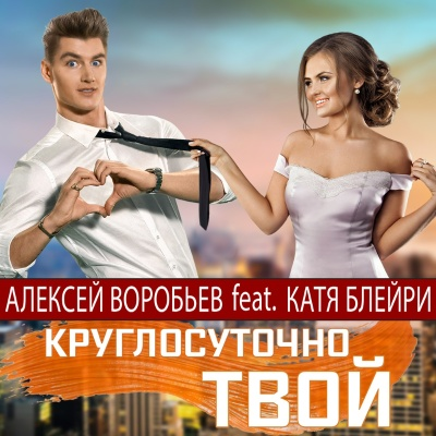 Алексей Воробьев - Круглосуточно твой