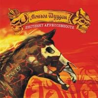 Монгол Шуудан - Инстинкт агрессивности (Album)