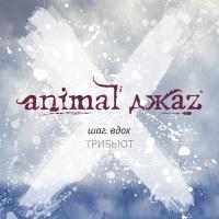 Три Полоски (Feat. Animal Джаz)