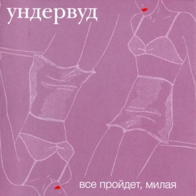 Ундервуд - Гагарин, Я Вас Любила