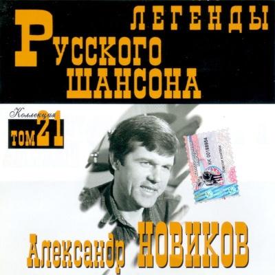 Александр Новиков - В Захолустном Ресторане