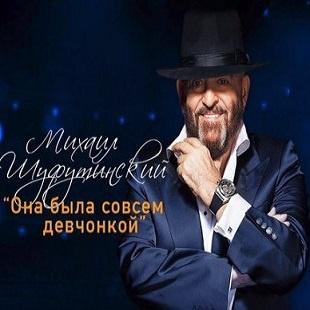 Михаил Шуфутинский - Она Была Совсем Девчонкой