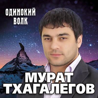Мурат Тхагалегов - Одинокий Волк