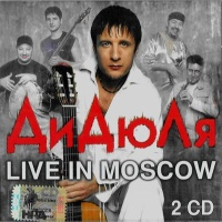 Live in Moscow v.1