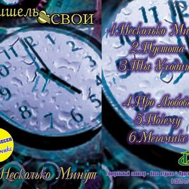 Мишель - Несколько минут (Single)