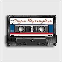 Сергей Минаев - Рэп Диск-Жокея