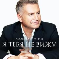 Леонид Агутин - Я тебя не вижу