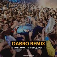 Пьяный Дождь (Dabro Remix)