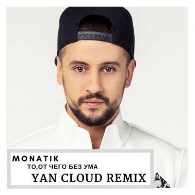 Monatik - То,От Чего Без Ума (Yan Cloud Radio Remix)