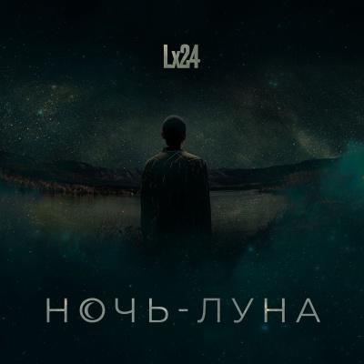 Lx24 - Ночь-Луна