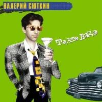Валерий Сюткин - Я - То, Что Надо