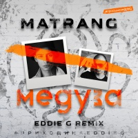 - Медуза (Eddie G Remix)