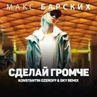 Сделай Громче (Konstantin Ozeroff & Sky Remix)