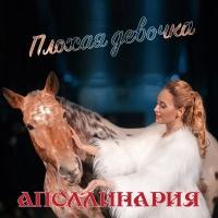 Аполлинария - Плохая Девочка