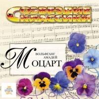Вольфганг Моцарт - Divertimento I D-Dur K.№136