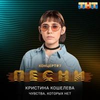 Кристина Кошелева - Песни на ТНТ