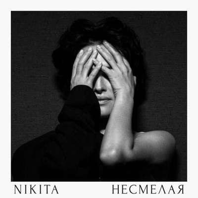 NikitA - Несмелая