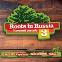 - Русский реггей 3: Roots in Russia