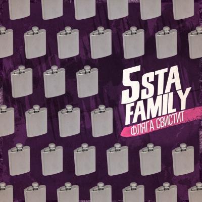 5sta Family - Фляга свистит