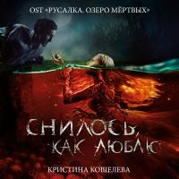Кристина Кошелева - OST
