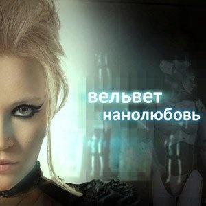 Вельвеt - Нанолюбовь
