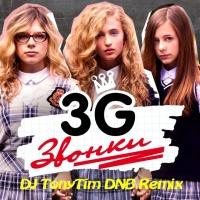 Звонки (DJ TonyTim DNB Remix)