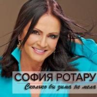 София Ротару - Сколько Бы Зима Не Мела