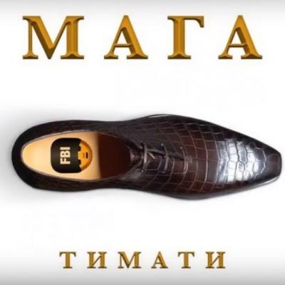 Тимати - Мага