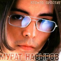 Мурат Насыров - Кто-то Простит