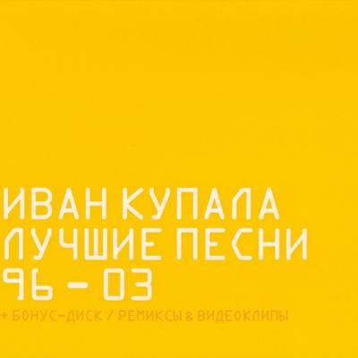 Иван Купала - Лучшие Песни 96-03