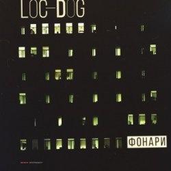 Loc-Dog - Фонари